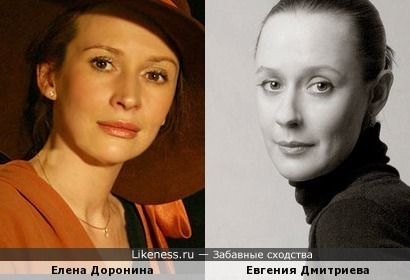 Елена Доронина на этом фото напомнила Евгению Дмитриеву