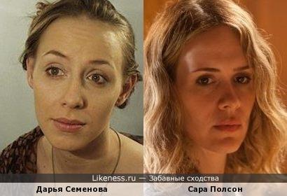 Дарья Семенова и Сара Полсон