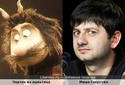 Мультперсонаж и Михаил Галустян
