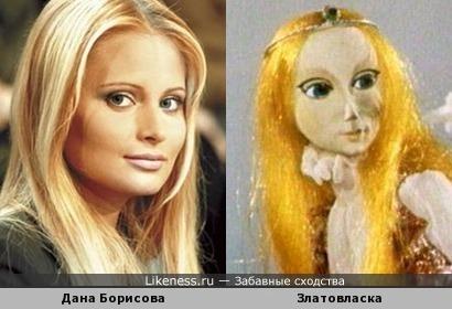 Дана Борисова и мультяшная златовласка