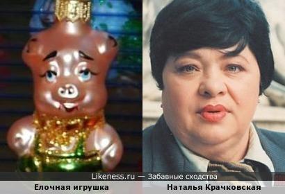муж называет эту игрушку Крачковская)