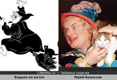 Нарисованная ведьма похожа на Куклачева