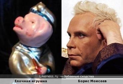 Елочная игрушка и Борис Моисеев
