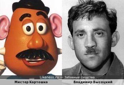 Владимир Высоцкий на этом фото напомнил Мистера Картошку