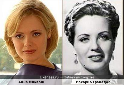 Анна Миклош и Росарио Гранадос немного похожи