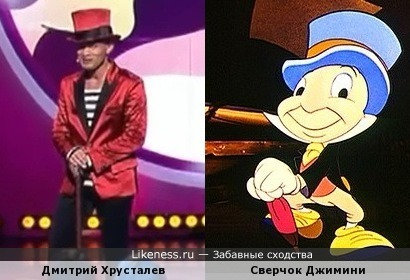 Ведущий Камеди Вумен в образе напомнил сверчка из мультфильма