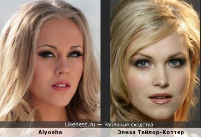 Певица Alyosha похожа на австралийскую актрису Элизу Тейлор-Коттер
