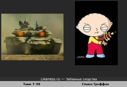 Танк Т-90 похож на Стьюи Гриффина
