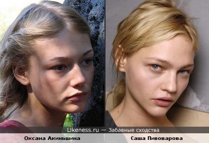 Оксана Акиньшина и Саша Пивоварова похожи