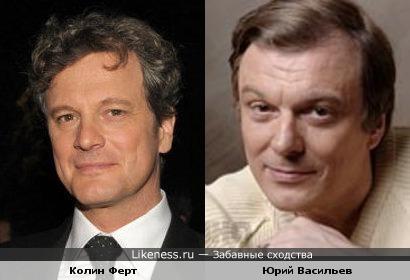 Колин Ферт похож на Юрия Васильева