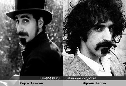 Фрэнк Заппа похож на Сержа Танкяна (солист группы SoaD)