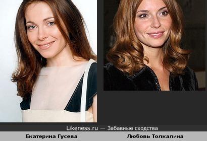 Екатерина Гусева похожа на Любовь Толкалину