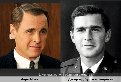 Марк Мозес похож на Джоржда Буша в молодости