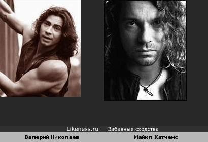 Валерий Николаев похож на Майкла Хатченса