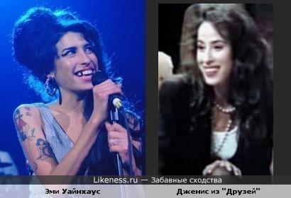 """Эми Уайнхаус похожа на Дженис из """"Друзей"""""""