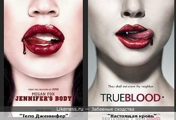 тело дженнифер похожие фильмы