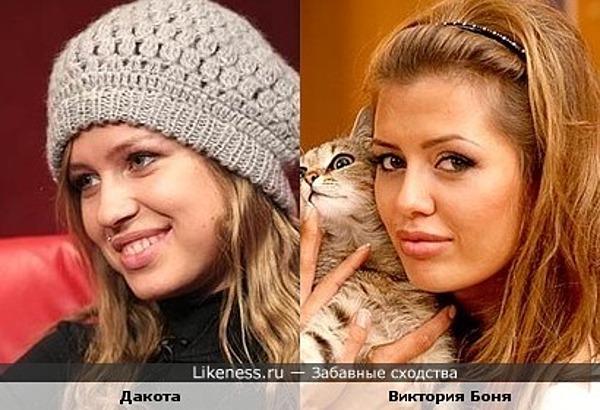 Дакота (Маргарита Герасимович) похожа на Боню