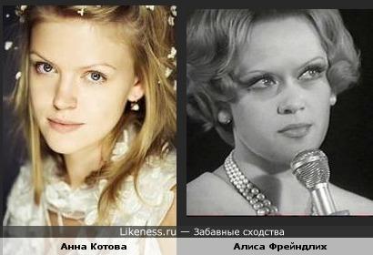 "Анна Котова (""Любовь на районе"") похожа на Алису Фрейндлих"