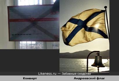 Просвеченный конверт похож на Андреевский флаг