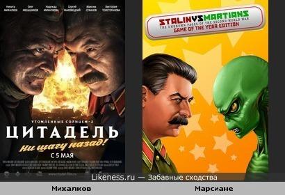 """Постеры фильма """"Утомлённые солнцем: цитадель"""" и игры """"Сталин против марсиан"""" чем-то похожи"""