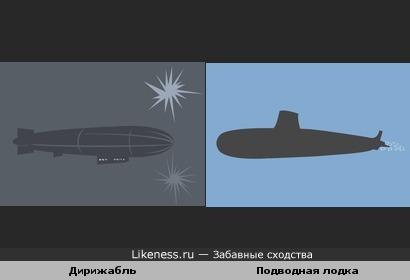 Дирижабли - это души погибших подводных лодок