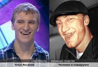Илья Аксёнов и человек в маршрутке