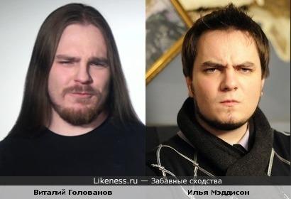 Виталий Голованов — это обросший Мэддисон