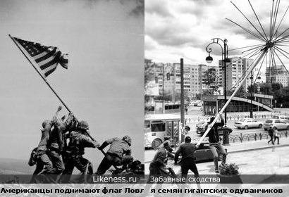Водружение флага над Иводзимой и ловля семян гигантских одуванчиков в Тюмени