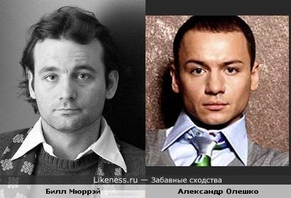 Александр Олешко похож на Билла Мюррэйя