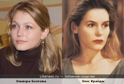 Эльвира Болгова похожа на Элис Крайдж