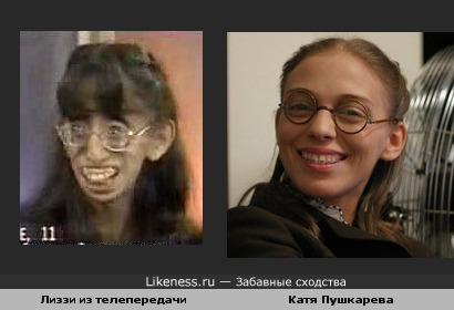 Лиззи из телепередачи похожа на Катю Пушкареву