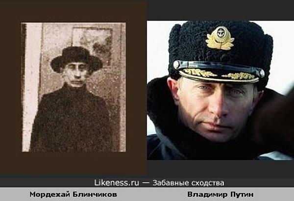 Владимир Путин похож на Мордехая Абелевича Блинчикова