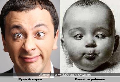 Похожи.А может, это Аскаров в детстве?)))