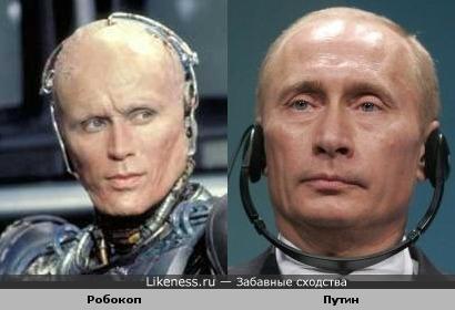 Путин похож на Робокопа
