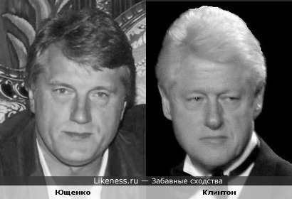 Бывший Президент Америки похож на бывшего Президента Украины