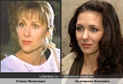 Яковлева похожа на Климову (или наоборот), но Екатерина все же красивее