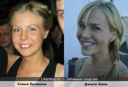 Елена Потанина похожа на Джули Бенц