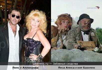 Григорий Лепс и Ирина Аллегрова похожи на лису Алису и кота Базилио