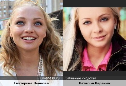 Катя Вилкова похожа на Варвину