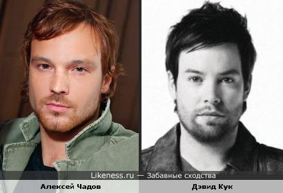 Алексей Чадов похож на Дэвида Кука