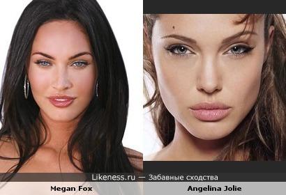 Меган Фокс похожа на Анжелину Джоли