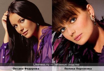 Оксана Федорова похожа на Полину Поризкову