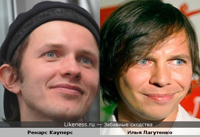 Ренарс Кауперс похож на Илью Лагутенко