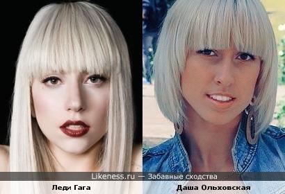 Даша Ольховская и Леди Гага