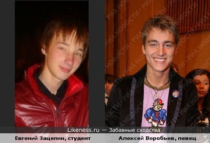 Евгений Зацепин похож на Алексея Воробьева