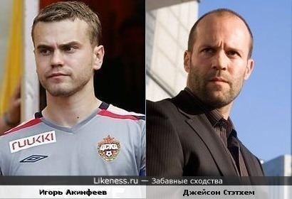 Игорь Акинфеев похож на Джейсона Стэтхема