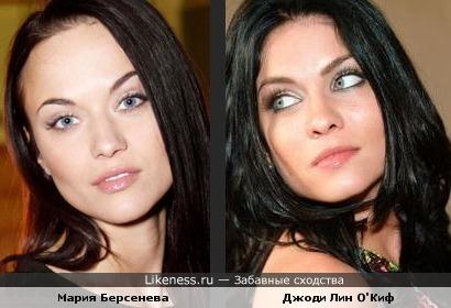 Мария Берсенева и Джоди Лин О'Киф