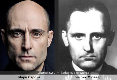 Марк Стронг похож на Генриха Мюллера