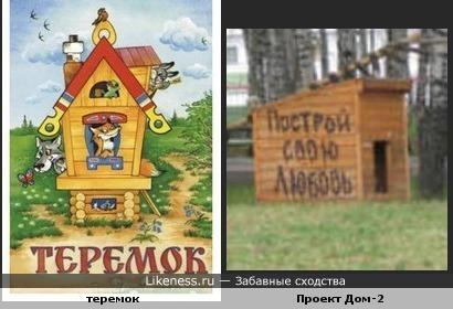 А не похож ли Дом-2 уже на Теремок?