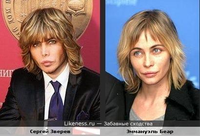 Стилист Зверев похож на актрису Эммануэль Беар